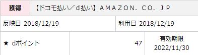 dポイント獲得アマゾン