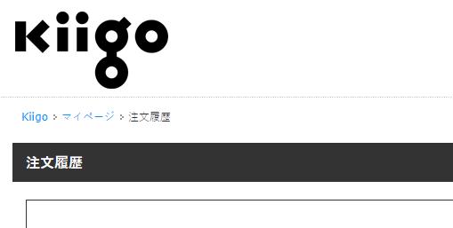 kiigo購入履歴