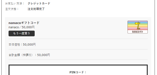 kiigoクレジットカード支払い