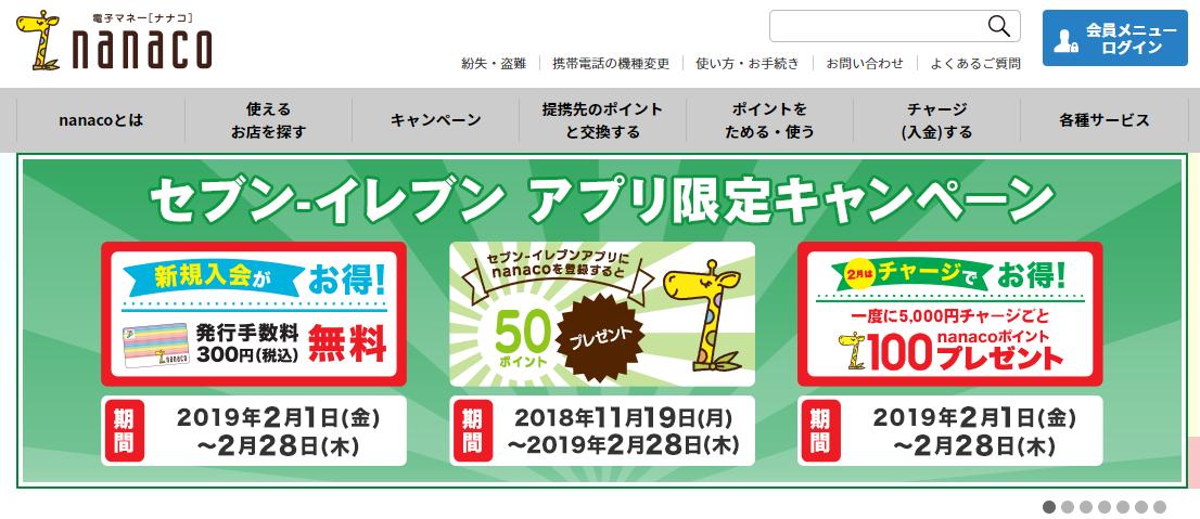 nanacoアプリ限定キャンペーン