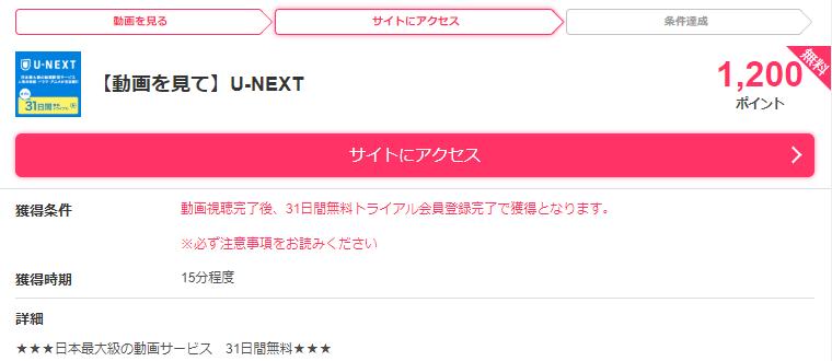 モッピー広告u-next