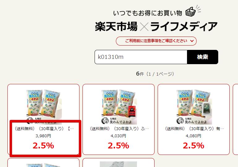 楽天市場ポインサイト経由 ライフメディア商品検索お米