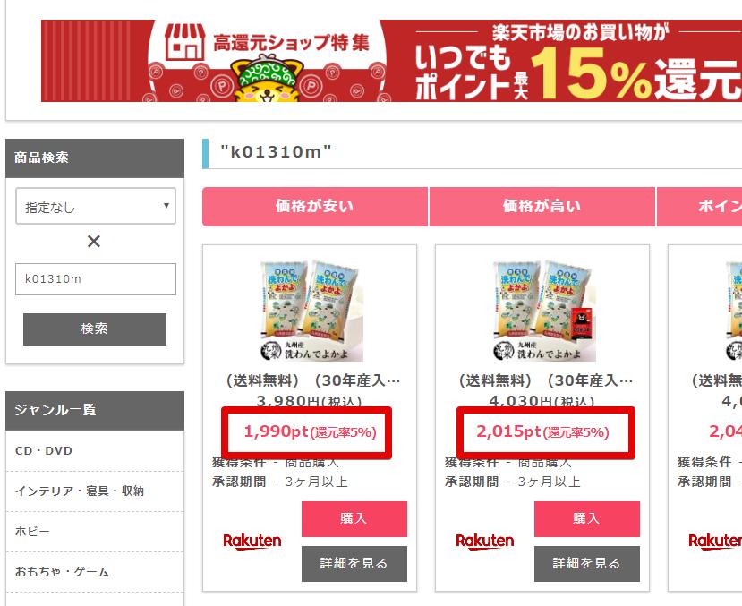 楽天市場ポインサイト経由 ポイントインカム商品検索お米