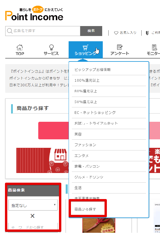 楽天市場ポイントサイト経由ポイントインカム商品検索