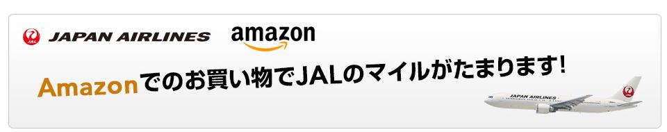 アマゾンJALショッピング