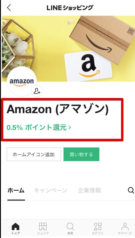 アマゾンLINEショッピング