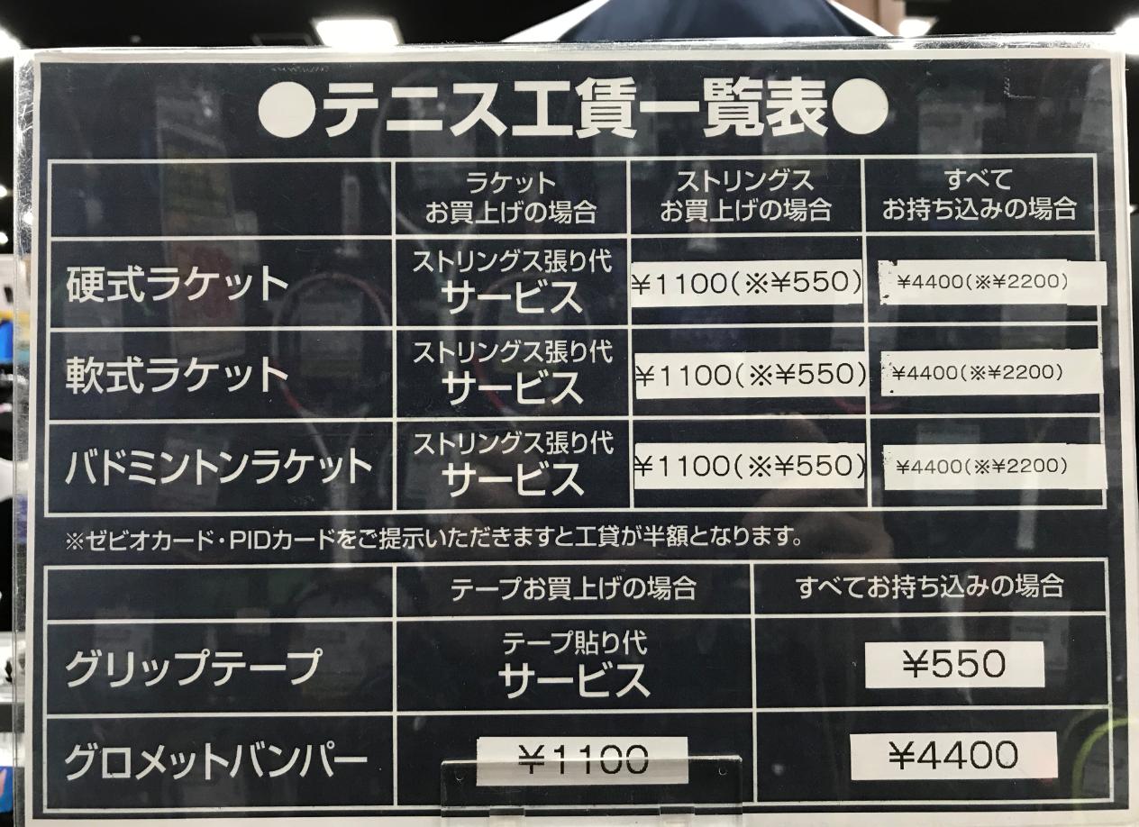 ゼビオのガット張り替え料金表