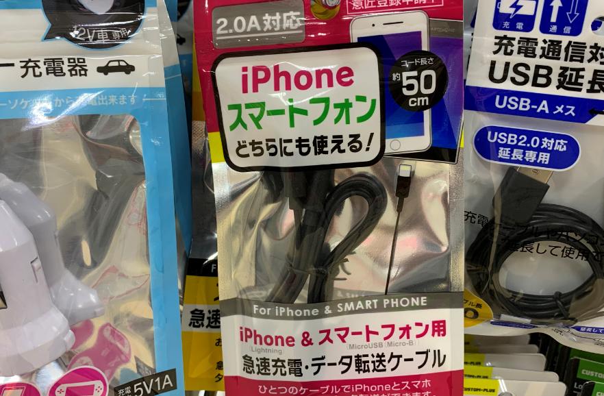 キャンドゥおすすめiPhoneアンドロイド両用ケーブル