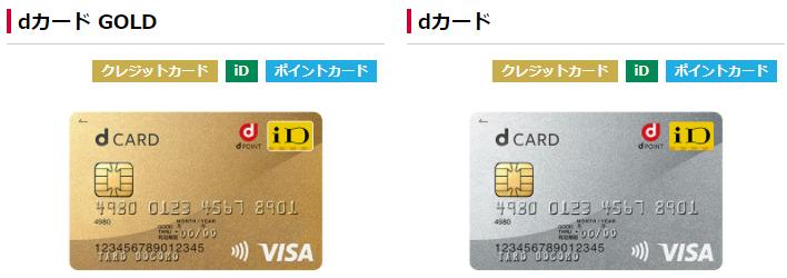 dポイントを貯める dカード