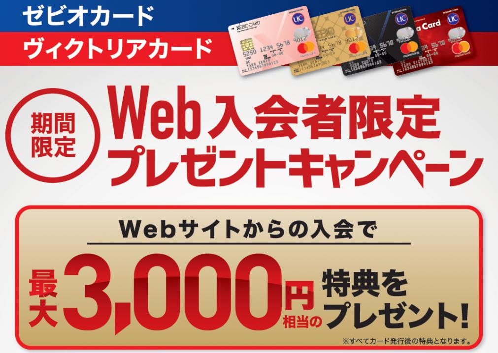 ゼビオカード入会キャンペーン