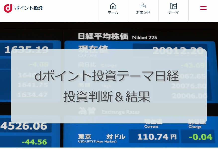 dポイント投資テーマ日経TOP