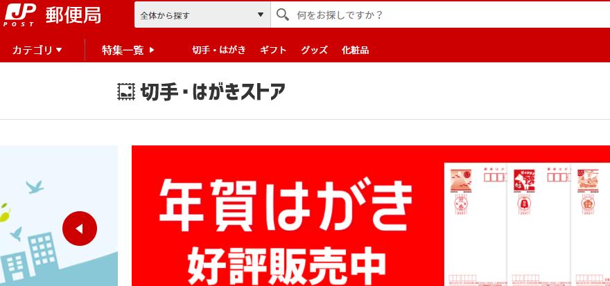 年賀状はがきを安く買う日本郵政