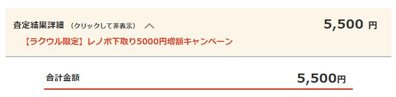 ラクウル下取り5,000円増額キャンペーン査定