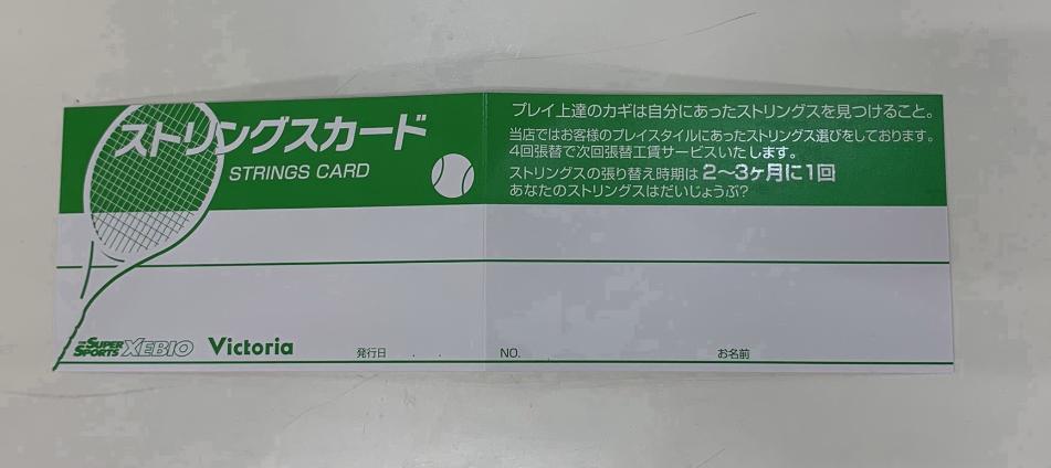ゼビオのガット張り替えストリングスカード