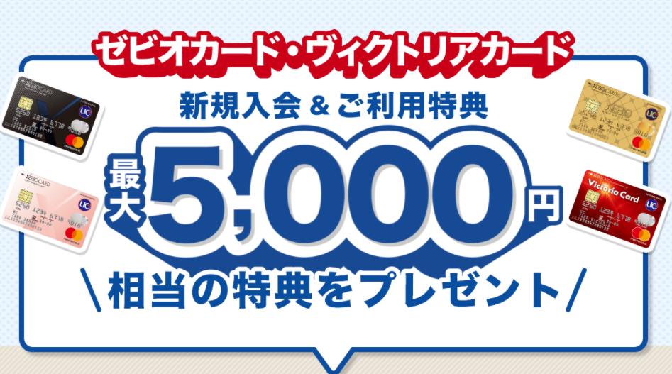 ゼビオカード新規入会キャンペーン
