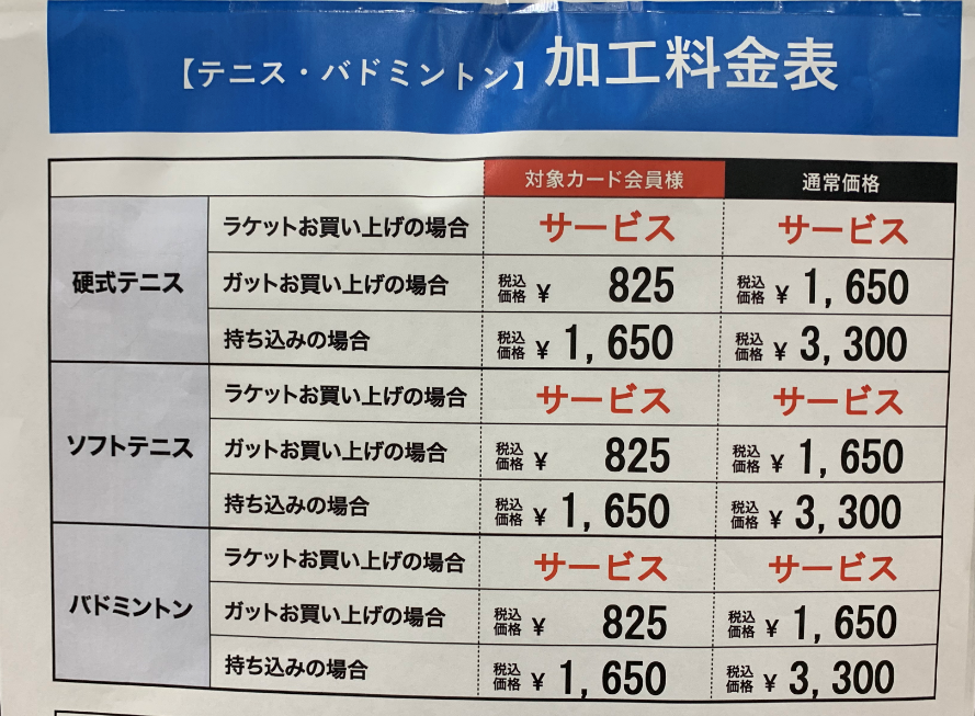 ゼビオガット加工料金表